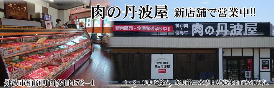 肉の丹波屋:新店舗