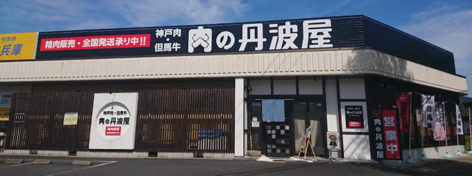 店舗:肉の丹波屋