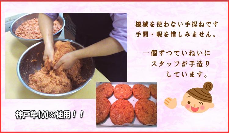 神戸肉ハンバーグ